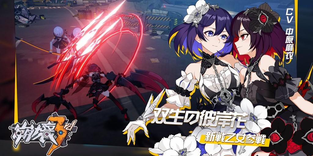 3rd ゼーレ 崩壊 ゼーレ・フェレライ